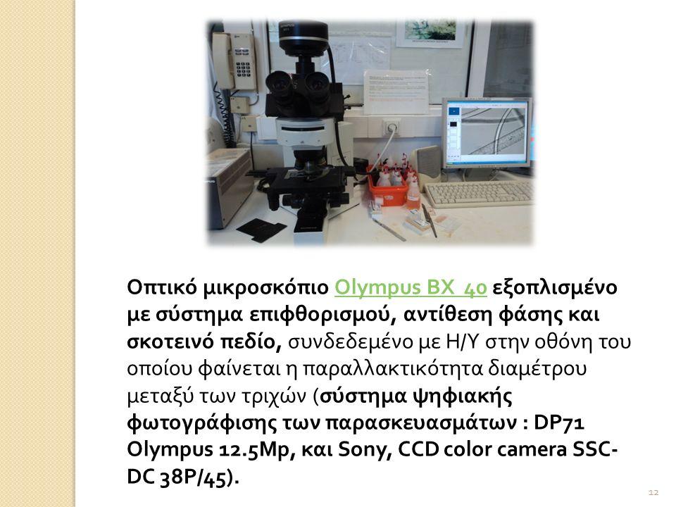 12 Οπτικό μικροσκόπιο Olympus ΒΧ 40 εξοπλισμένο με σύστημα επιφθορισμού, αντίθεση φάσης και σκοτεινό πεδίο, συνδεδεμένο με Η/Υ στην οθόνη του οποίου φαίνεται η παραλλακτικότητα διαμέτρου μεταξύ των τριχών (σύστημα ψηφιακής φωτογράφισης των παρασκευασμάτων : DP71 Olympus 12.5Mp, και Sony, CCD color camera SSC- DC 38P/45).