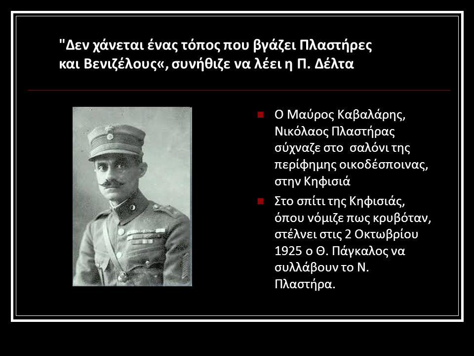 Ο Μαύρος Καβαλάρης, Νικόλαος Πλαστήρας σύχναζε στο σαλόνι της περίφημης οικοδέσποινας, στην Κηφισιά Στο σπίτι της Κηφισιάς, όπου νόμιζε πως κρυβόταν, στέλνει στις 2 Οκτωβρίου 1925 ο Θ.