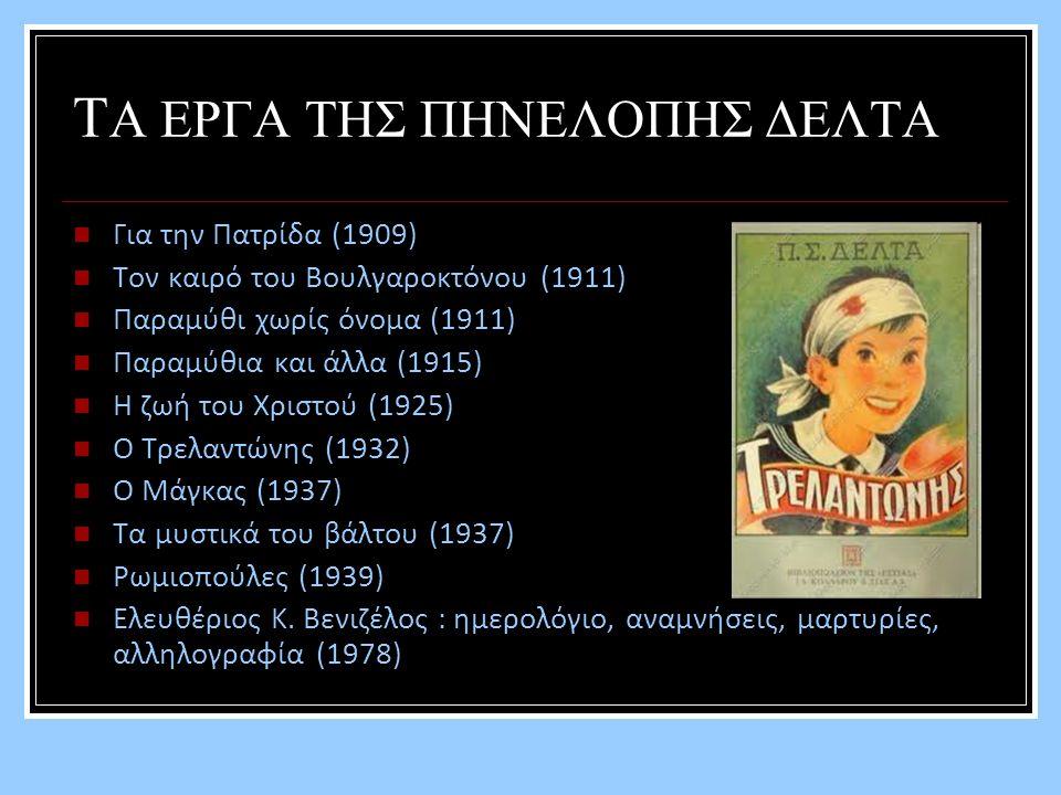 Τ Α ΕΡΓΑ ΤΗΣ ΠΗΝΕΛΟΠΗΣ ΔΕΛΤΑ Για την Πατρίδα (1909) Τον καιρό του Βουλγαροκτόνου (1911) Παραμύθι χωρίς όνομα (1911) Παραμύθια και άλλα (1915) Η ζωή του Χριστού (1925) Ο Τρελαντώνης (1932) Ο Μάγκας (1937) Τα μυστικά του βάλτου (1937) Ρωμιοπούλες (1939) Ελευθέριος Κ.