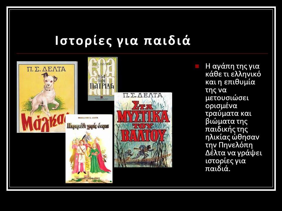 Η αγάπη της για κάθε τι ελληνικό και η επιθυμία της να μετουσιώσει ορισμένα τραύματα και βιώματα της παιδικής της ηλικίας ώθησαν την Πηνελόπη Δέλτα να γράψει ιστορίες για παιδιά.