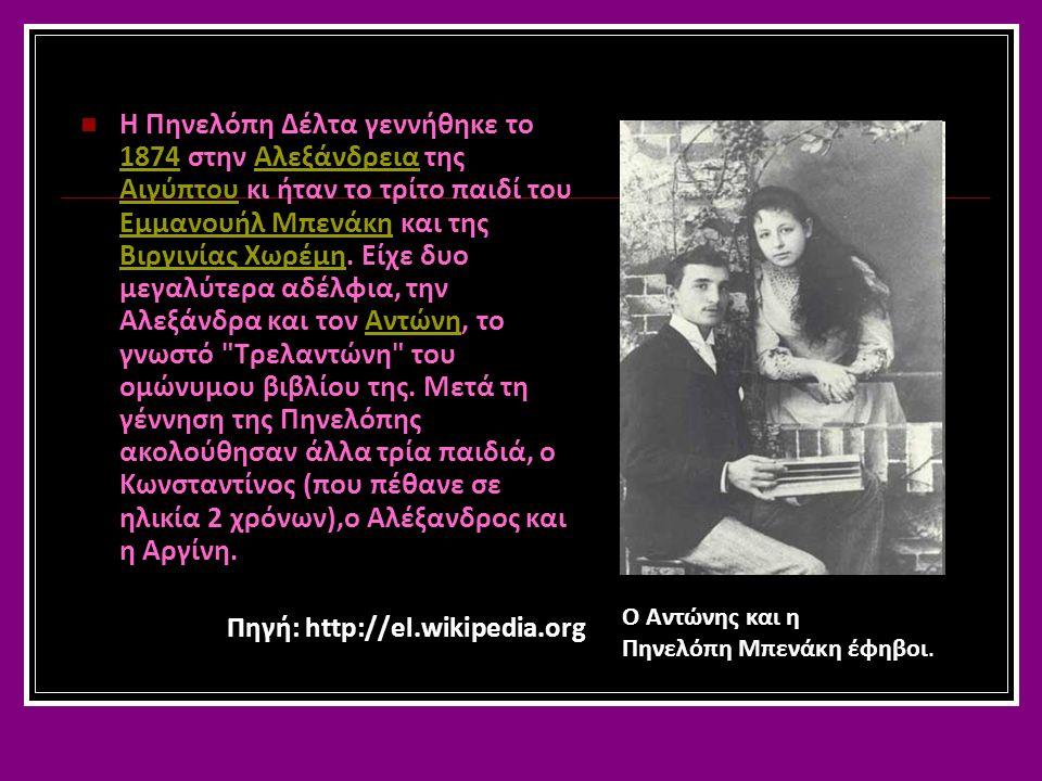 Η Πηνελόπη Δέλτα γεννήθηκε το 1874 στην Αλεξάνδρεια της Αιγύπτου κι ήταν το τρίτο παιδί του Εμμανουήλ Μπενάκη και της Βιργινίας Χωρέμη.