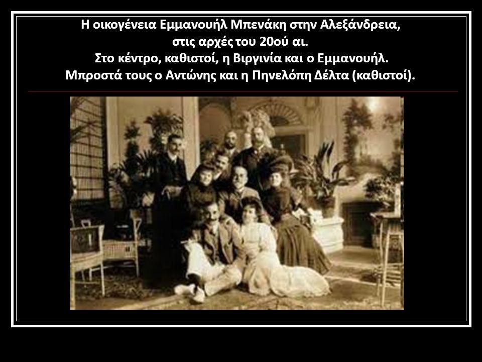 Η οικογένεια Εμμανουήλ Μπενάκη στην Αλεξάνδρεια, στις αρχές του 20ού αι.
