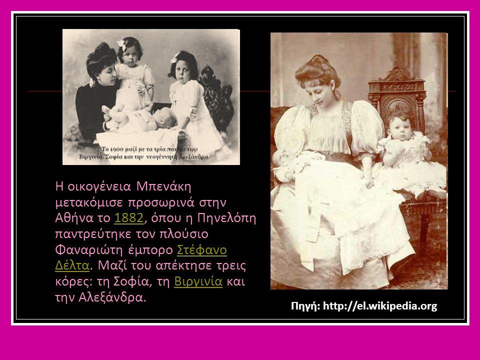Η οικογένεια Μπενάκη μετακόμισε προσωρινά στην Αθήνα το 1882, όπου η Πηνελόπη παντρεύτηκε τον πλούσιο Φαναριώτη έμπορο Στέφανο Δέλτα.