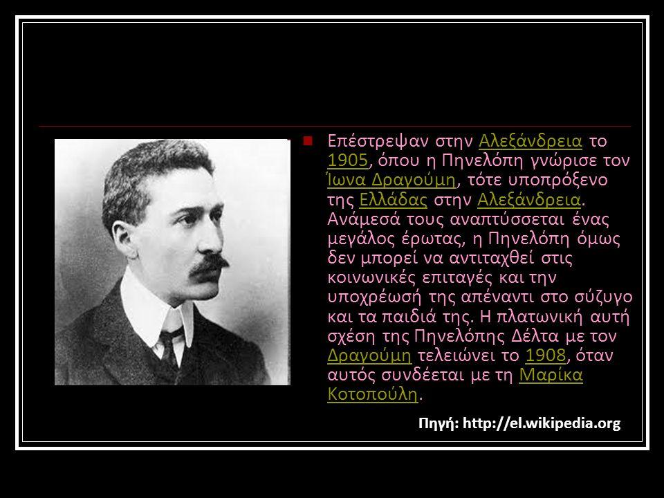 Επέστρεψαν στην Αλεξάνδρεια το 1905, όπου η Πηνελόπη γνώρισε τον Ίωνα Δραγούμη, τότε υποπρόξενο της Ελλάδας στην Αλεξάνδρεια.