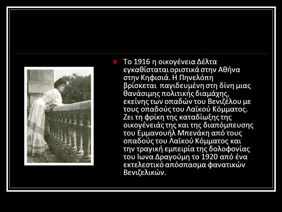 Το 1916 η οικογένεια Δέλτα εγκαθίσταται οριστικά στην Αθήνα στην Κηφισιά.