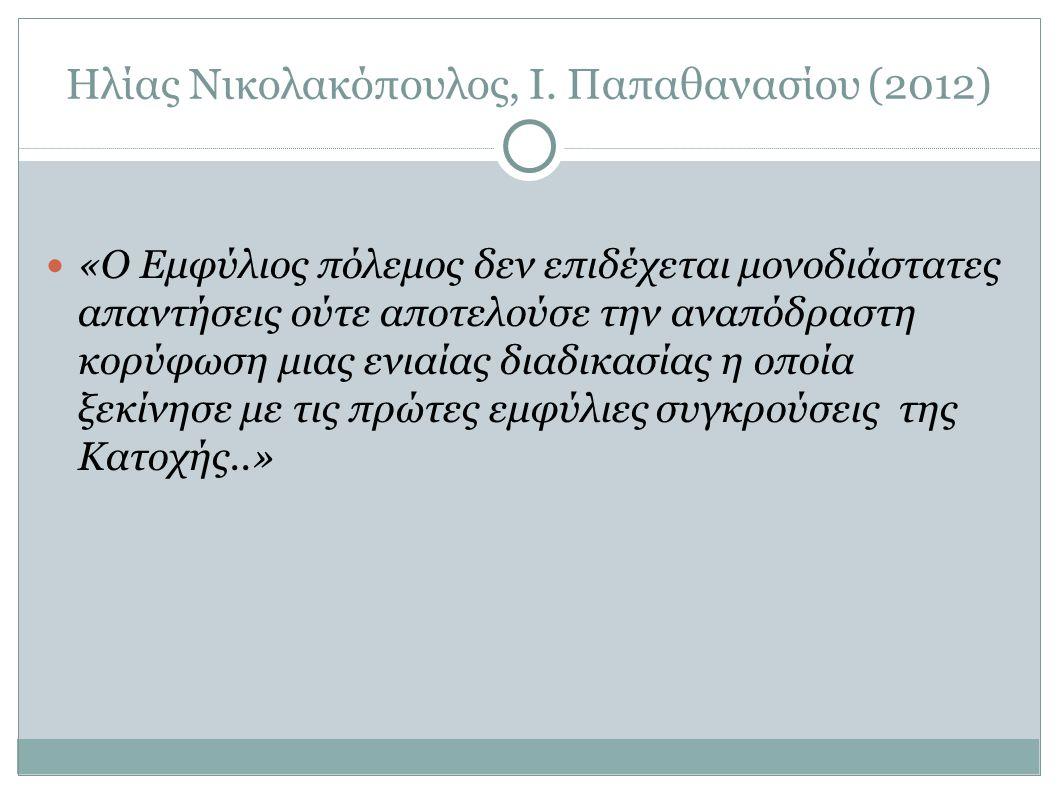 Ηλίας Νικολακόπουλος, Ι. Παπαθανασίου (2012) «Ο Εμφύλιος πόλεμος δεν επιδέχεται μονοδιάστατες απαντήσεις ούτε αποτελούσε την αναπόδραστη κορύφωση μιας