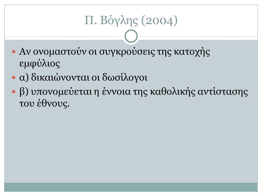 Π. Βόγλης (2004) Αν ονομαστούν οι συγκρούσεις της κατοχής εμφύλιος α) δικαιώνονται οι δωσίλογοι β) υπονομεύεται η έννοια της καθολικής αντίστασης του