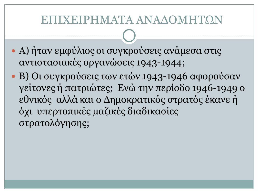 ΕΠΙΧΕΙΡΗΜΑΤΑ ΑΝΑΔΟΜΗΤΩΝ Α) ήταν εμφύλιος οι συγκρούσεις ανάμεσα στις αντιστασιακές οργανώσεις 1943-1944; Β) Οι συγκρούσεις των ετών 1943-1946 αφορούσα
