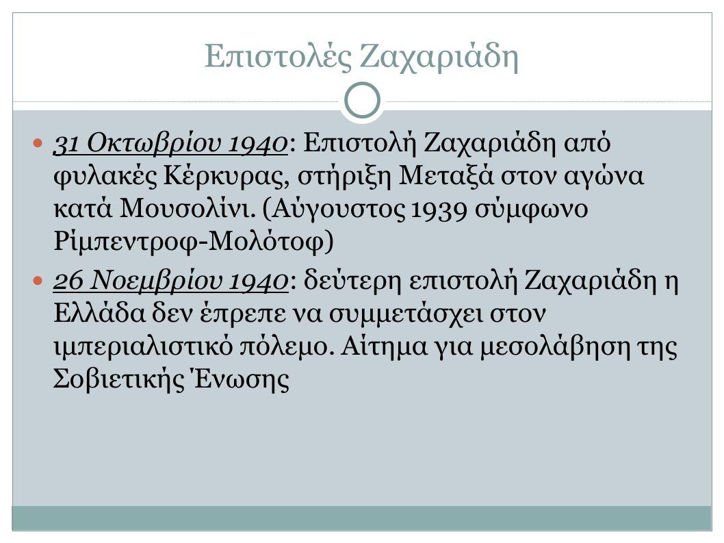 Επιστολές Ζαχαριάδη 31 Οκτωβρίου 1940: Επιστολή Ζαχαριάδη από φυλακές Κέρκυρας, στήριξη Μεταξά στον αγώνα κατά Μουσολίνι. (Αύγουστος 1939 σύμφωνο Ρίμπ