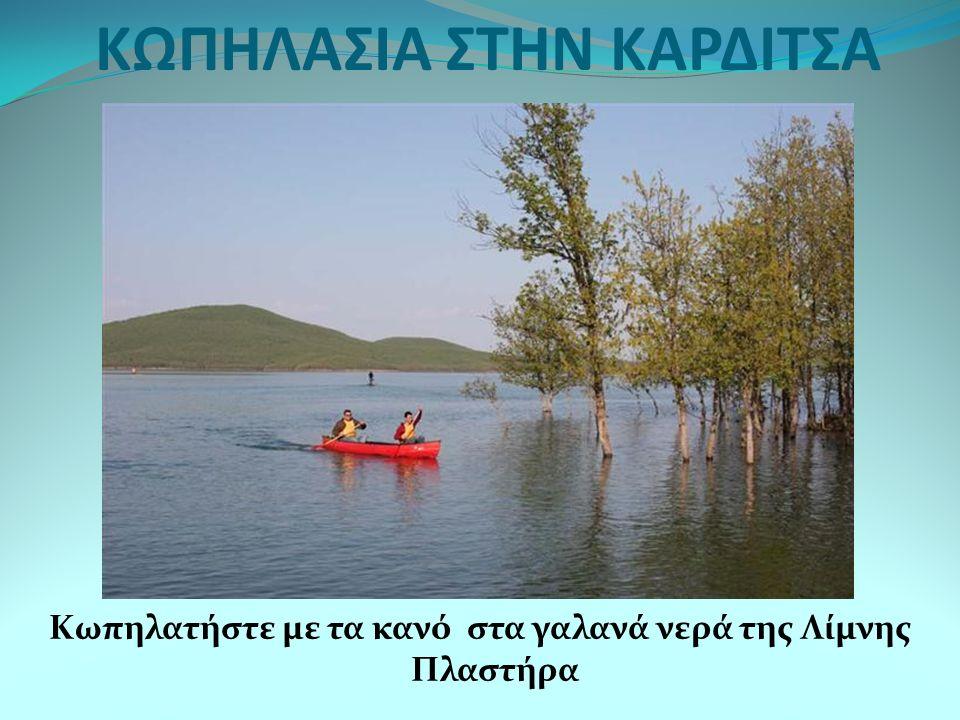 ΚΩΠΗΛΑΣΙΑ ΣΤΗΝ ΚΑΡΔΙΤΣΑ Κωπηλατήστε με τα κανό στα γαλανά νερά της Λίμνης Πλαστήρα