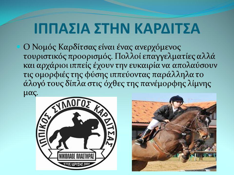 ΙΠΠΑΣΙΑ ΣΤΗΝ ΚΑΡΔΙΤΣΑ Ο Νομός Καρδίτσας είναι ένας ανερχόμενος τουριστικός προορισμός. Πολλοί επαγγελματίες αλλά και αρχάριοι ιππείς έχουν την ευκαιρί