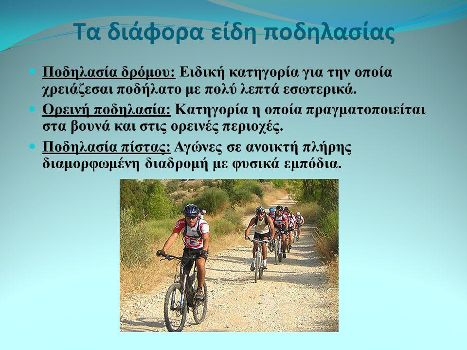 Τα διάφορα είδη ποδηλασίας Ποδηλασία δρόμου: Ειδική κατηγορία για την οποία χρειάζεσαι ποδήλατο με πολύ λεπτά εσωτερικά. Ορεινή ποδηλασία: Κατηγορία η