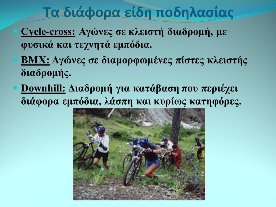 Τα διάφορα είδη ποδηλασίας Free ride: Παρόμοια κατηγορία με το Downhill με πετάγματα, περισσότερα εμπόδια και πιο απότομες πλαγιές Dirt: Ακροβατικό είδος ποδηλασίας που ασχολείται κυρίως με πετάγματα και ακροβατικές φιγούρες σε χώρους όπου υπάρχουν σκαλιά και άλλα εμπόδια.