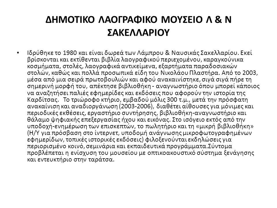 ΔΗΜΟΤΙΚΟ ΛΑΟΓΡΑΦΙΚΟ ΜΟΥΣΕΙΟ Λ & Ν ΣΑΚΕΛΛΑΡΙΟΥ Ιδρύθηκε το 1980 και είναι δωρεά των Λάμπρου & Ναυσικάς Σακελλαρίου.