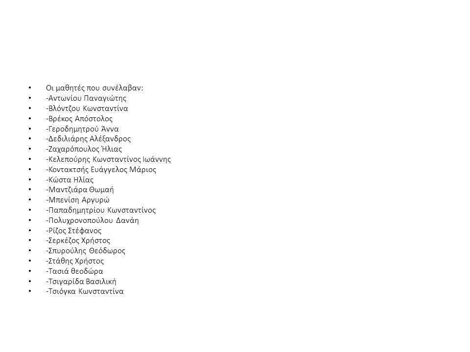Οι μαθητές που συνέλαβαν: -Αντωνίου Παναγιώτης -Βλόντζου Κωνσταντίνα -Βρέκος Απόστολος -Γεροδημητρού Άννα -Δεδιλιάρης Αλέξανδρος -Ζαχαρόπουλος Ήλιας -Κελεπούρης Κωνσταντίνος Ιωάννης -Κοντακτσής Ευάγγελος Μάριος -Κώστα Ηλίας -Μαντζιάρα Θωμαή -Μπενίση Αργυρώ -Παπαδημητρίου Κωνσταντίνος -Πολυχρονοπούλου Δανάη -Ρίζος Στέφανος -Σερκέζος Χρήστος -Σπυρούλης Θεόδωρος -Στάθης Χρήστος -Τασιά θεοδώρα -Τσιγαρίδα Βασιλική -Τσιόγκα Κωνσταντίνα