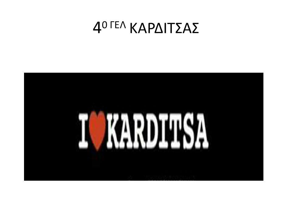 4 0 ΓΕΛ ΚΑΡΔΙΤΣΑΣ