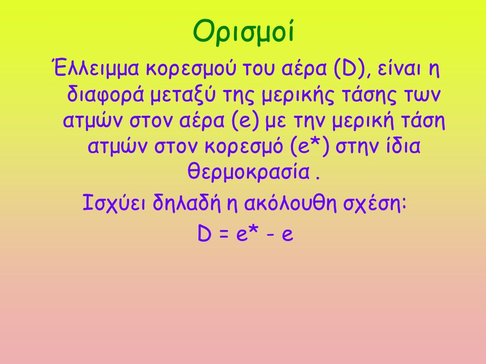 Ορισμοί Έλλειμμα κορεσμού του αέρα (D), είναι η διαφορά μεταξύ της μερικής τάσης των ατμών στον αέρα (e) με την μερική τάση ατμών στον κορεσμό (e*) στην ίδια θερμοκρασία.