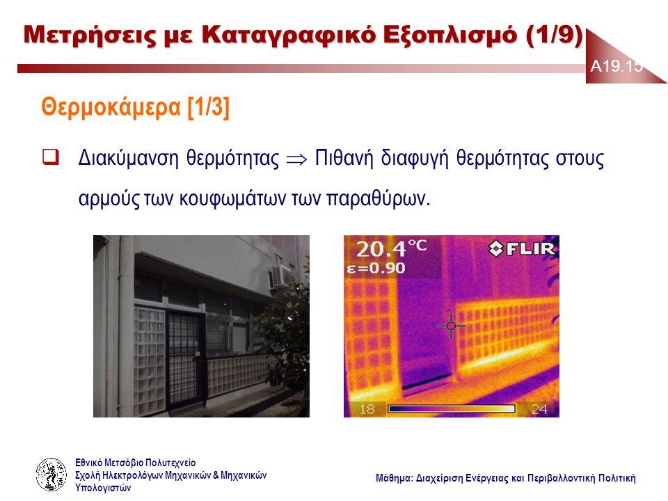 Εθνικό Μετσόβιο Πολυτεχνείο Σχολή Ηλεκτρολόγων Μηχανικών & Μηχανικών Υπολογιστών Μάθημα: Διαχείριση Ενέργειας και Περιβαλλοντική Πολιτική Μετρήσεις με