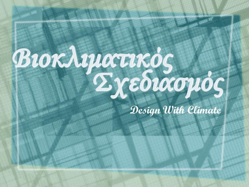 Βιοκλιματικός Design With Climate Σχεδιασμός