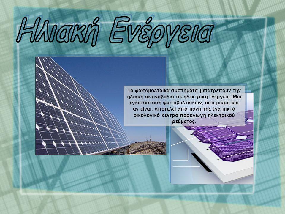 Τα φωτοβολταϊκά συστήματα μετατρέπουν την ηλιακή ακτινοβολία σε ηλεκτρική ενέργεια.