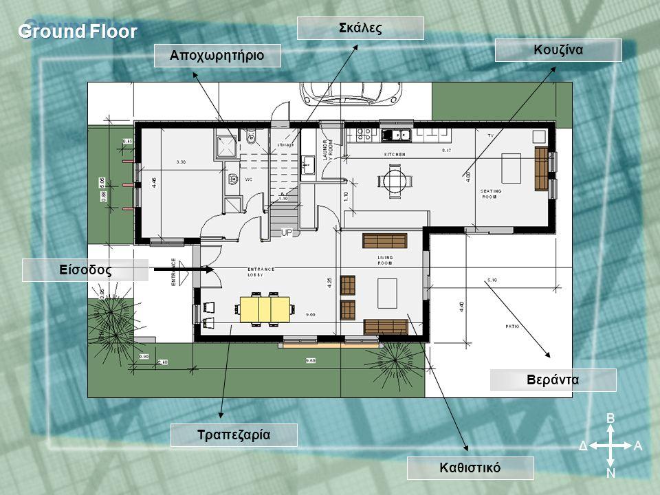 Τραπεζαρία Δ Β Α Ν Καθιστικό Αποχωρητήριο Σκάλες Κουζίνα Είσοδος Βεράντα Ground Floor