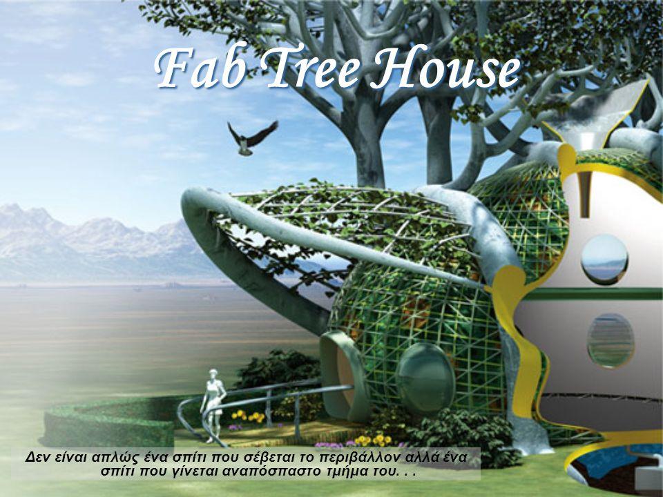 Fab Tree House Δεν είναι απλώς ένα σπίτι που σέβεται το περιβάλλον αλλά ένα σπίτι που γίνεται αναπόσπαστο τμήμα του...