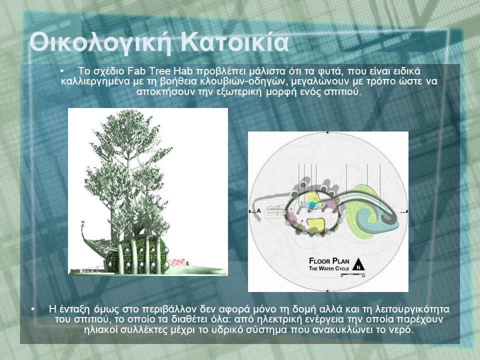 Οικολογική Κατοικία Το σχέδιο Fab Tree Hab προβλέπει μάλιστα ότι τα φυτά, που είναι ειδικά καλλιεργημένα με τη βοήθεια κλουβιών-οδηγών, μεγαλώνουν με τρόπο ώστε να αποκτήσουν την εξωτερική μορφή ενός σπιτιού.