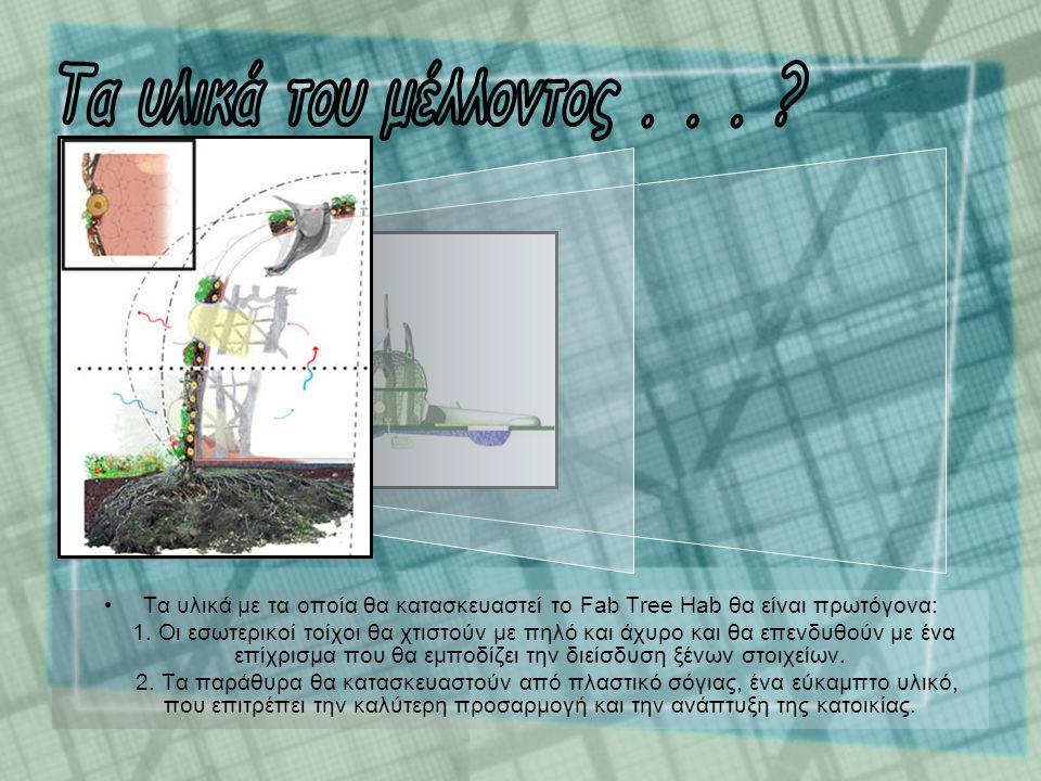 Τα υλικά με τα οποία θα κατασκευαστεί το Fab Tree Hab θα είναι πρωτόγονα: 1. Οι εσωτερικοί τοίχοι θα χτιστούν με πηλό και άχυρο και θα επενδυθούν με έ