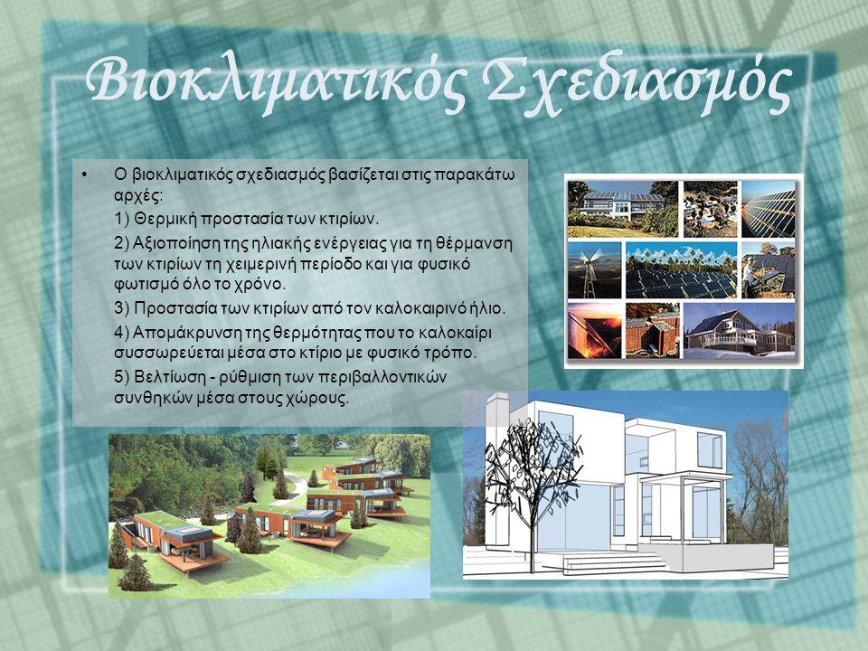 Βιοκλιματικός Σχεδιασμός Ο βιοκλιματικός σχεδιασμός βασίζεται στις παρακάτω αρχές: 1) Θερμική προστασία των κτιρίων. 2) Αξιοποίηση της ηλιακής ενέργει