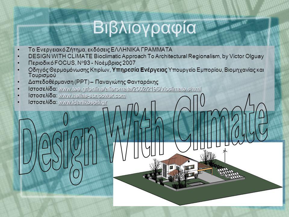 Το Ενεργειακό Ζήτημα, εκδόσεις ΕΛΛΗΝΙΚΑ ΓΡΑΜΜΑΤΑ DESIGN WITH CLIMATE Bioclimatic Approach To Architectural Regionalism, by Victor Olguay Περιοδικό FOC