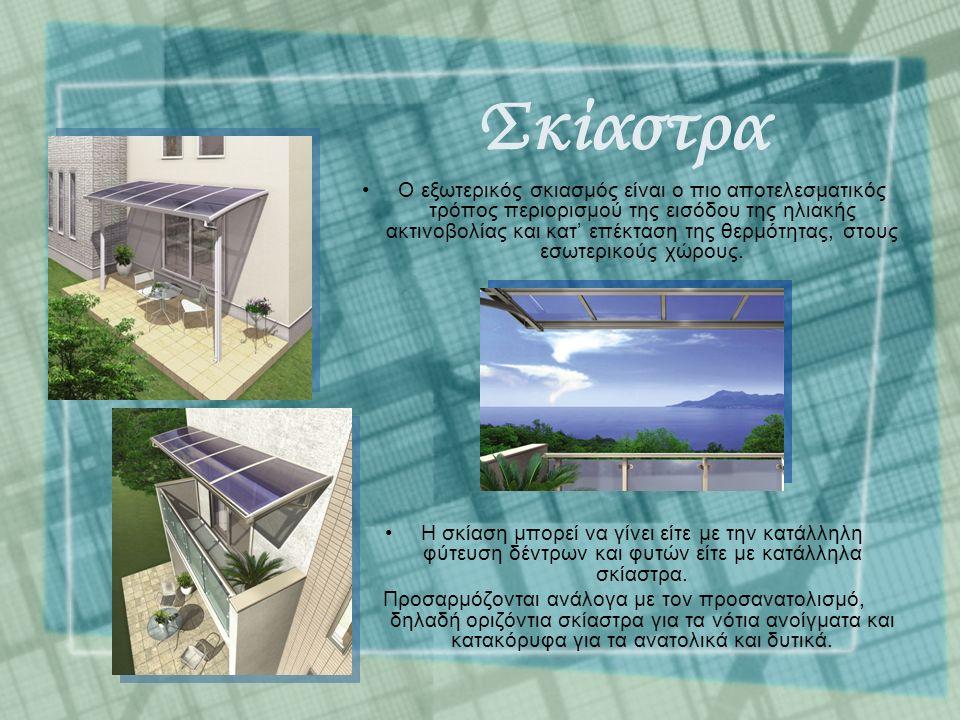 Σκίαστρα Ο εξωτερικός σκιασμός είναι ο πιο αποτελεσματικός τρόπος περιορισμού της εισόδου της ηλιακής ακτινοβολίας και κατ' επέκταση της θερμότητας, στους εσωτερικούς χώρους.