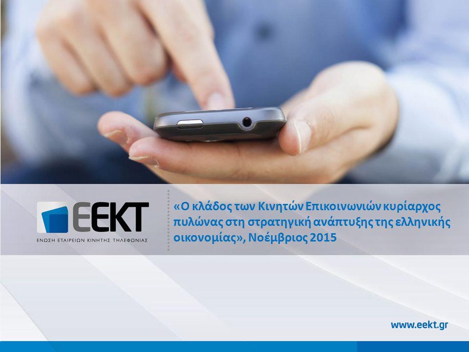 1 «Ο κλάδος των Κινητών Επικοινωνιών κυρίαρχος πυλώνας στη στρατηγική ανάπτυξης της ελληνικής οικονομίας», Νοέμβριος 2015