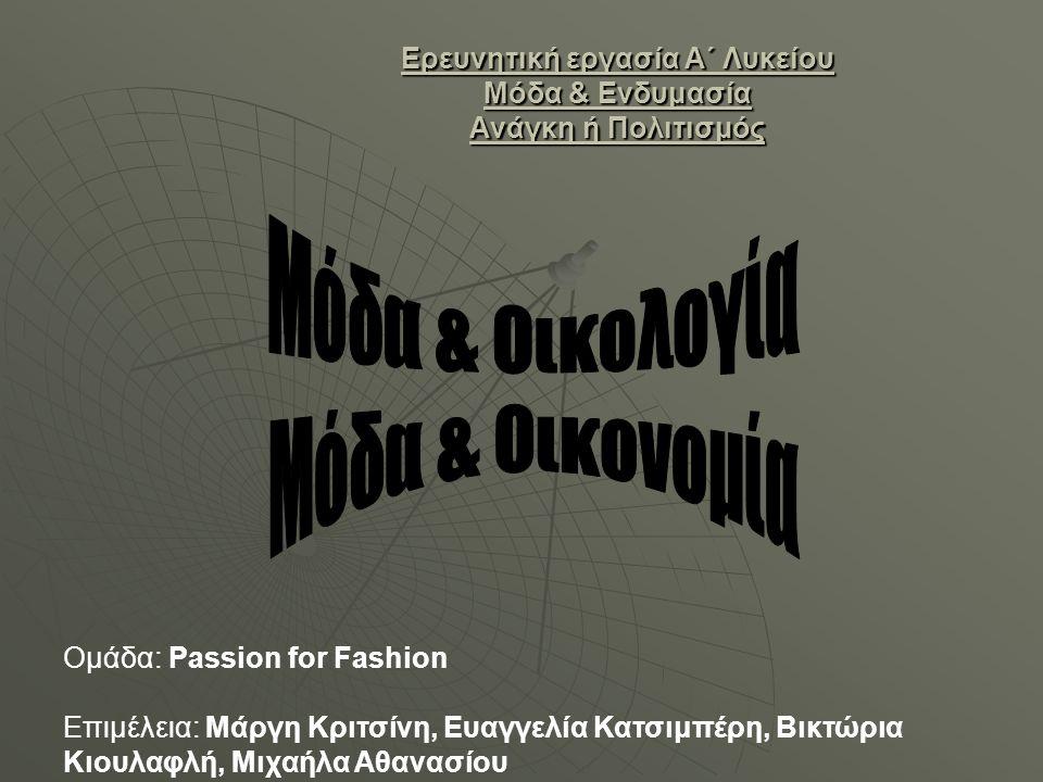 Ερευνητική εργασία Α΄ Λυκείου Μόδα & Ενδυμασία Ανάγκη ή Πολιτισμός Ομάδα: Passion for Fashion Επιμέλεια: Μάργη Κριτσίνη, Ευαγγελία Κατσιμπέρη, Βικτώρια Κιουλαφλή, Μιχαήλα Αθανασίου