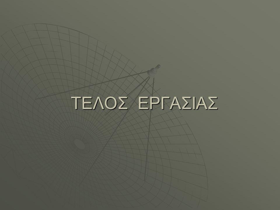 ΤΕΛΟΣ ΕΡΓΑΣΙΑΣ