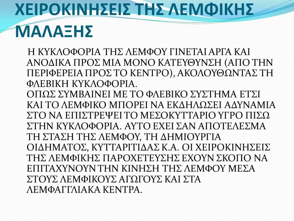 ΧΕΙΡΟΚΙΝΗΣΕΙΣ ΤΗΣ ΛΕΜΦΙΚΗΣ ΜΑΛΑΞΗΣ Η ΚΥΚΛΟΦΟΡΙΑ ΤΗΣ ΛΕΜΦΟΥ ΓΙΝΕΤΑΙ ΑΡΓΑ ΚΑΙ ΑΝΟΔΙΚΑ ΠΡΟΣ ΜΙΑ ΜΟΝΟ ΚΑΤΕΥΘΥΝΣΗ (ΑΠΟ ΤΗΝ ΠΕΡΙΦΕΡΕΙΑ ΠΡΟΣ ΤΟ ΚΕΝΤΡΟ), ΑΚΟΛΟΥΘΩΝΤΑΣ ΤΗ ΦΛΕΒΙΚΗ ΚΥΚΛΟΦΟΡΙΑ.