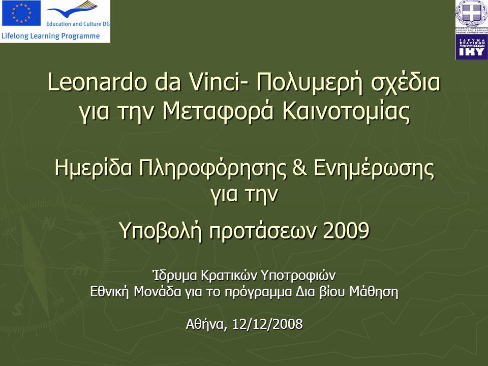 Leonardo da Vinci- Πολυμερή σχέδια για την Μεταφορά Καινοτομίας Ημερίδα Πληροφόρησης & Ενημέρωσης για την Υποβολή προτάσεων 2009 Ίδρυμα Κρατικών Υποτροφιών Εθνική Μονάδα για το πρόγραμμα Δια βίου Μάθηση Αθήνα, 12/12/2008