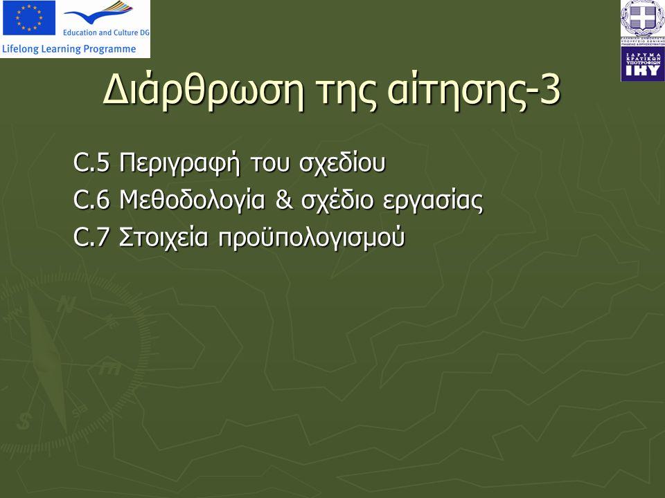 Διάρθρωση της αίτησης-3 C.5 Περιγραφή του σχεδίου C.6 Μεθοδολογία & σχέδιο εργασίας C.7 Στοιχεία προϋπολογισμού