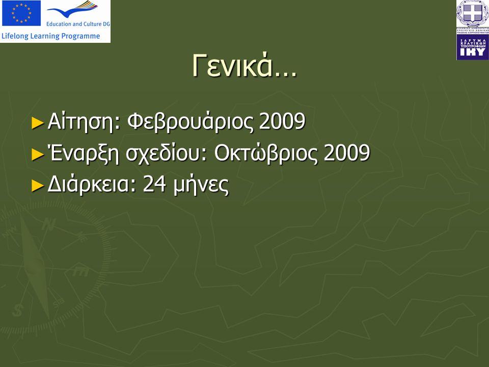 Γενικά… ► Aίτηση: Φεβρουάριος 2009 ► Έναρξη σχεδίου: Οκτώβριος 2009 ► Διάρκεια: 24 μήνες