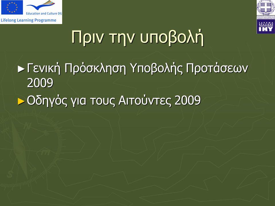 Πριν την υποβολή ► Γενική Πρόσκληση Υποβολής Προτάσεων 2009 ► Οδηγός για τους Αιτούντες 2009