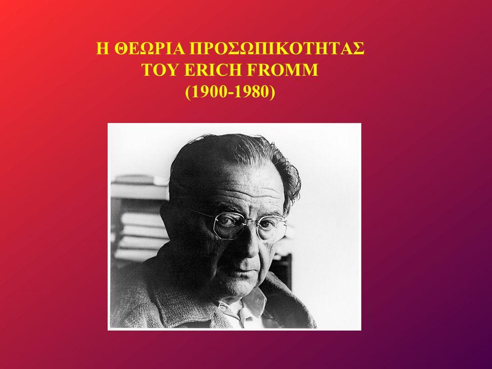 Βιογραφικά στοιχεία του ιδρυτή & ιστορική αναδρομή Το συγγραφικό του έργο Επιδράσεις που δέχτηκε για τη δημιουργία της θεωρίας Οι θέσεις του Fromm Διαφορές και διαφωνίες με το Freud Η θεωρία της προσωπικότητας Η εξέλιξη της προσωπικότητας: Στάδια εξέλιξης Η ερμηνεία που δίνει η θεωρία για την ψυχοπαθολογία Η θεωρία για την ψυχοθεραπεία Επιδράσεις που άσκησε η θεωρία - Δυνατότητα σύνθεσης