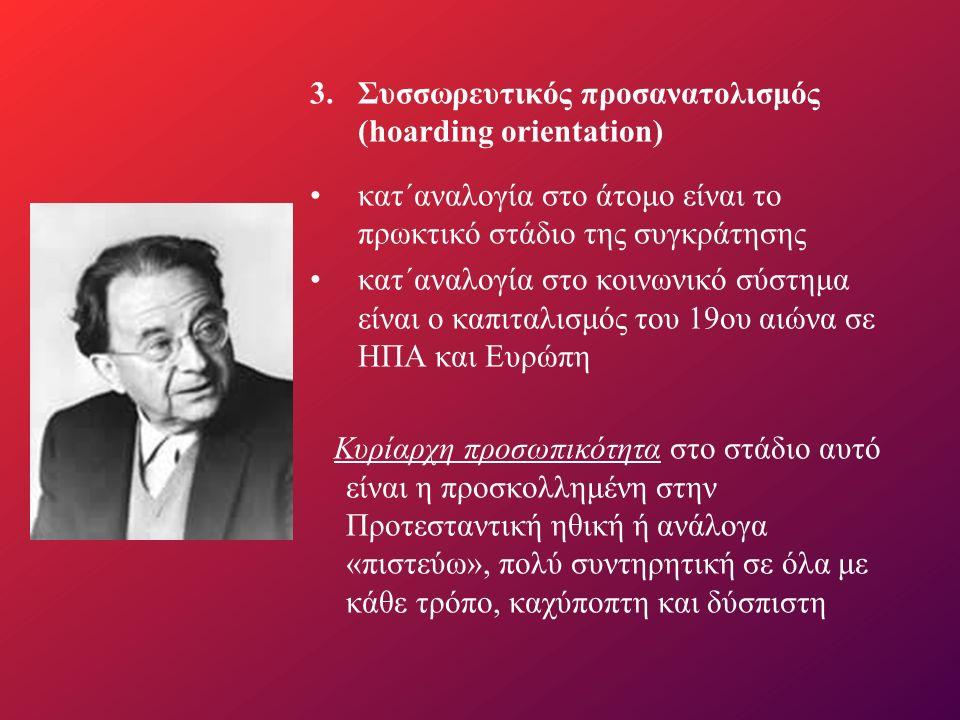 3.Συσσωρευτικός προσανατολισμός (hoarding orientation) κατ΄αναλογία στο άτομο είναι το πρωκτικό στάδιο της συγκράτησης κατ΄αναλογία στο κοινωνικό σύστ
