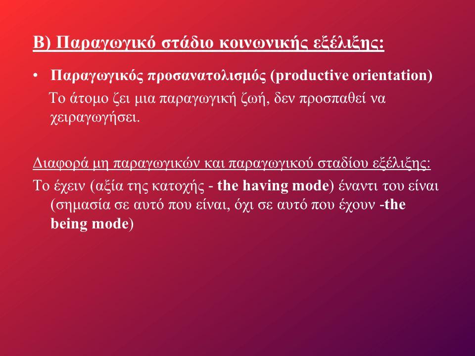 B) Παραγωγικό στάδιο κοινωνικής εξέλιξης: Παραγωγικός προσανατολισμός (productive orientation) Το άτομο ζει μια παραγωγική ζωή, δεν προσπαθεί να χειρα
