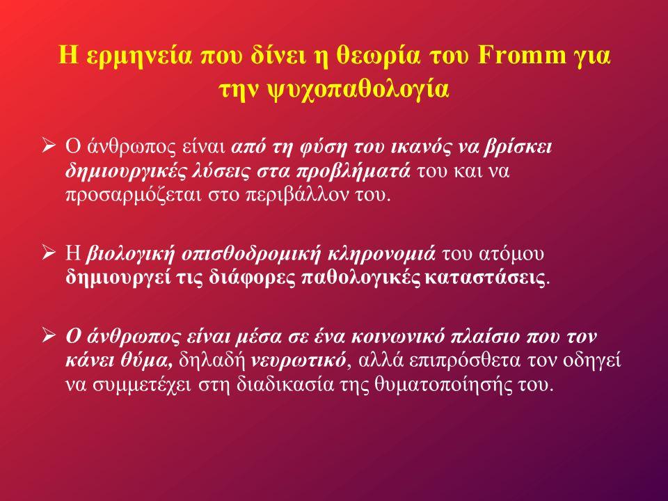 Η ερμηνεία που δίνει η θεωρία του Fromm για την ψυχοπαθολογία  Ο άνθρωπος είναι από τη φύση του ικανός να βρίσκει δημιουργικές λύσεις στα προβλήματά