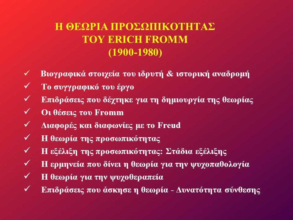 Βιογραφικά στοιχεία του ιδρυτή & ιστορική αναδρομή Ο Erich Fromm γεννήθηκε το 1900 στη Φραγκφούρτη της Γερμανίας και πέθανε το 1980, στην Ελβετία.
