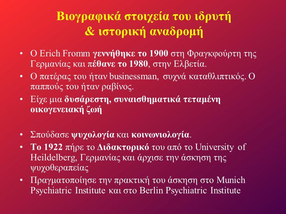 Βιογραφικά στοιχεία του ιδρυτή & ιστορική αναδρομή Ο Erich Fromm γεννήθηκε το 1900 στη Φραγκφούρτη της Γερμανίας και πέθανε το 1980, στην Ελβετία. Ο π