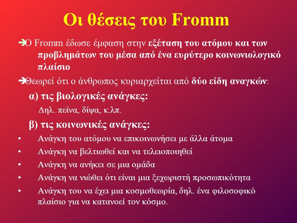 Οι θέσεις του Fromm  Ο Fromm έδωσε έμφαση στην εξέταση του ατόμου και των προβλημάτων του μέσα από ένα ευρύτερο κοινωνιολογικό πλαίσιο  Θεωρεί ότι ο