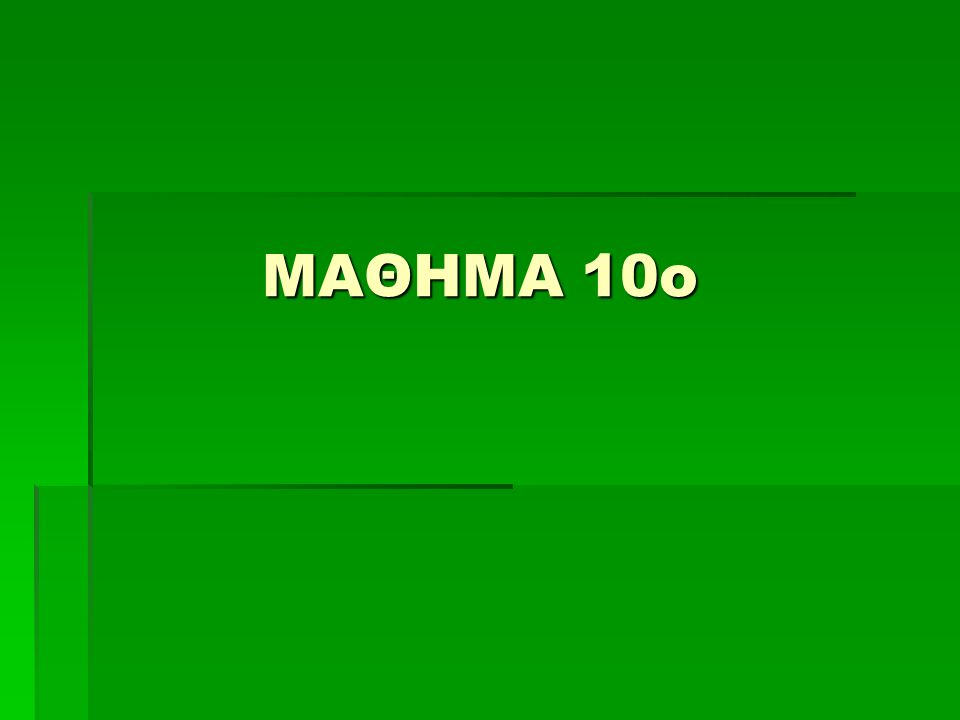 ΜΑΘΗΜΑ 10ο