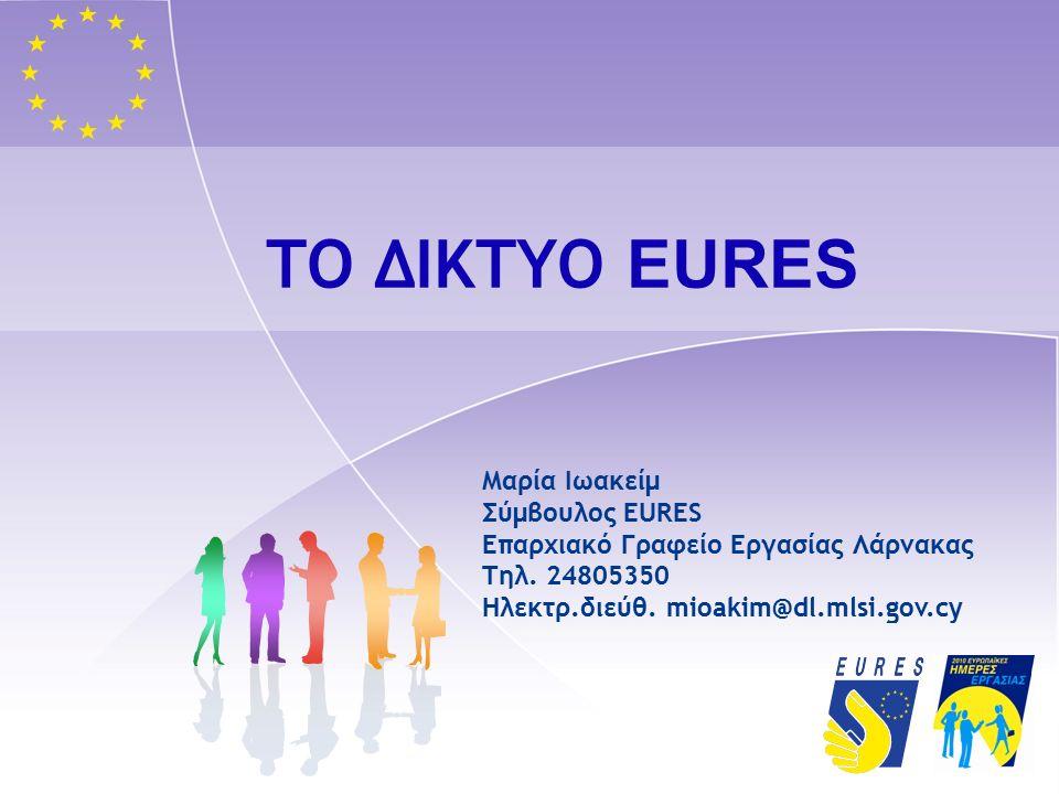 Εγγραφή και συμπλήρωση βιογραφικού σημειώματος (EUROPASS).