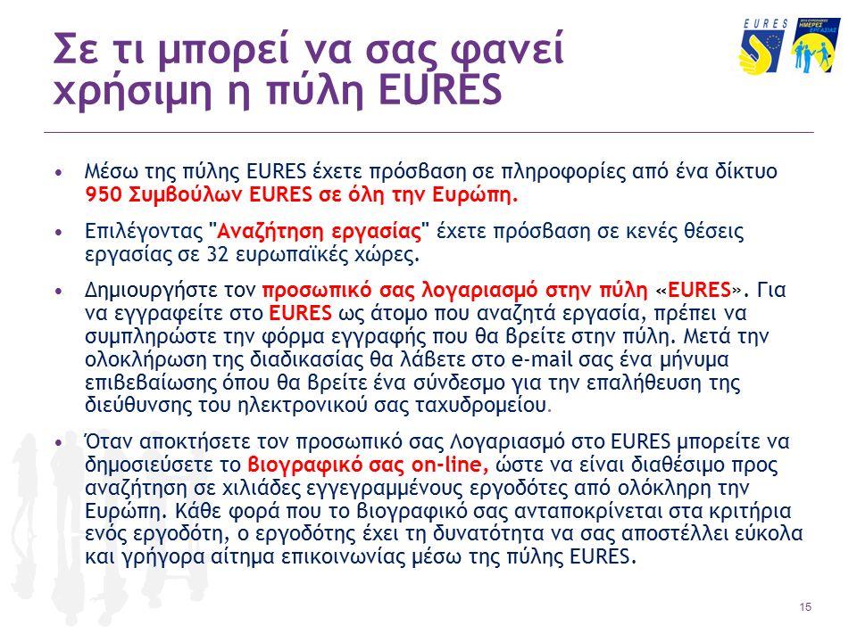 15 Σε τι μπορεί να σας φανεί χρήσιμη η πύλη EURES Μέσω της πύλης EURES έχετε πρόσβαση σε πληροφορίες από ένα δίκτυο 950 Συμβούλων EURES σε όλη την Ευρώπη.