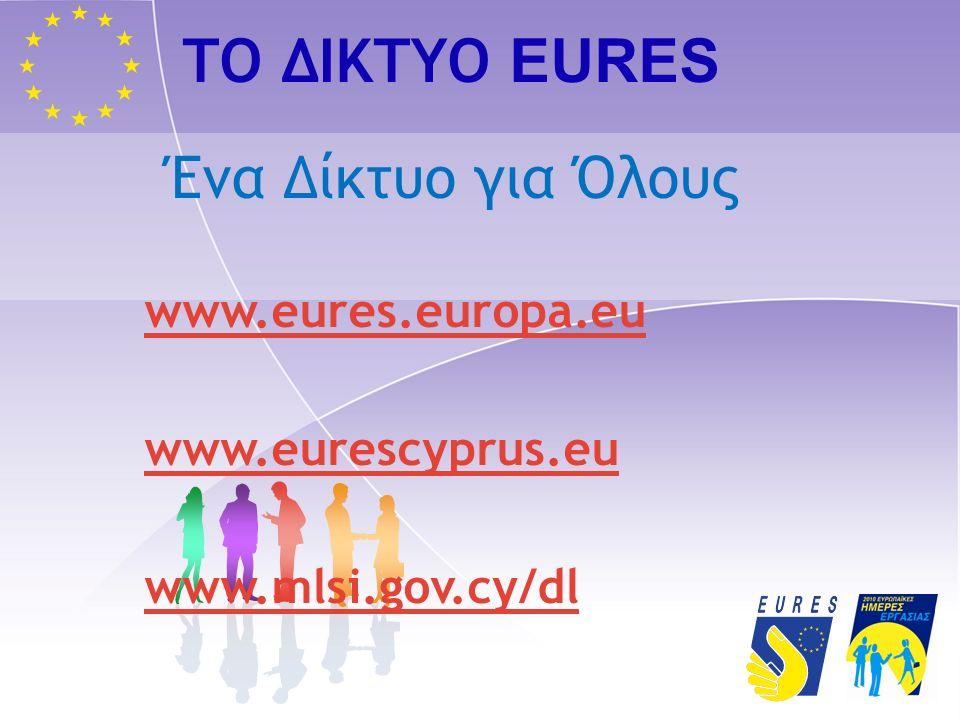 ΤΟ ΔΙΚΤΥΟ EURES Ένα Δίκτυο για Όλους www.eures.europa.eu www.eurescyprus.eu www.mlsi.gov.cy/dl